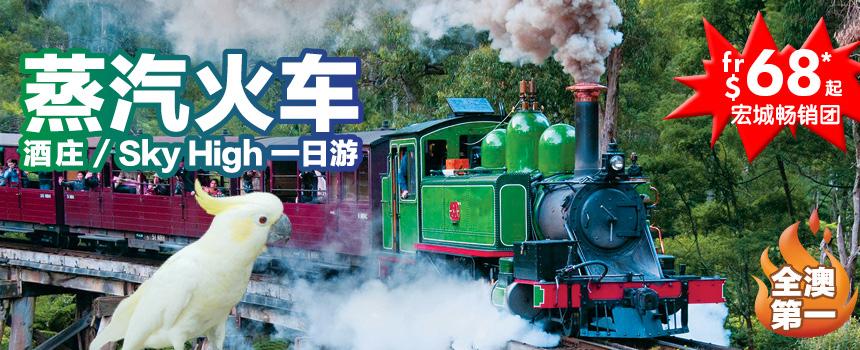 蒸汽火车一日游