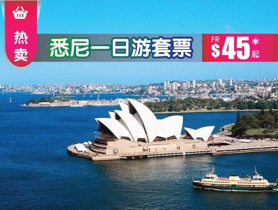 【特卖】悉尼一日游套餐-市区/蓝山/史蒂芬港/堪培拉 套餐合集 多种选择 超值划算