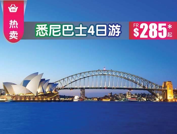 【墨尔本出发】悉尼堪培拉4天巴士团 (全程4星酒店+畅享悉尼歌剧院+情人港+邦迪海滩浪漫风情)