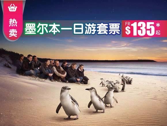 【特卖】墨尔本一日游(企鹅岛+大洋路+金矿)三团组合
