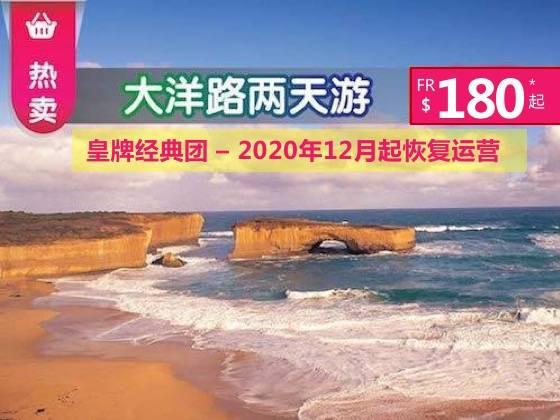 【2020年12月恢复运营】大洋路2天深度游☞世界醉美海洋公路+安吉西海滩+十二门徒岩壮观日落日出+小红帽灯塔+蓝光萤火虫